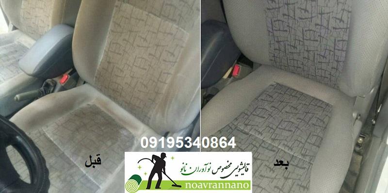 شستشوی صندلی ماشین در محل
